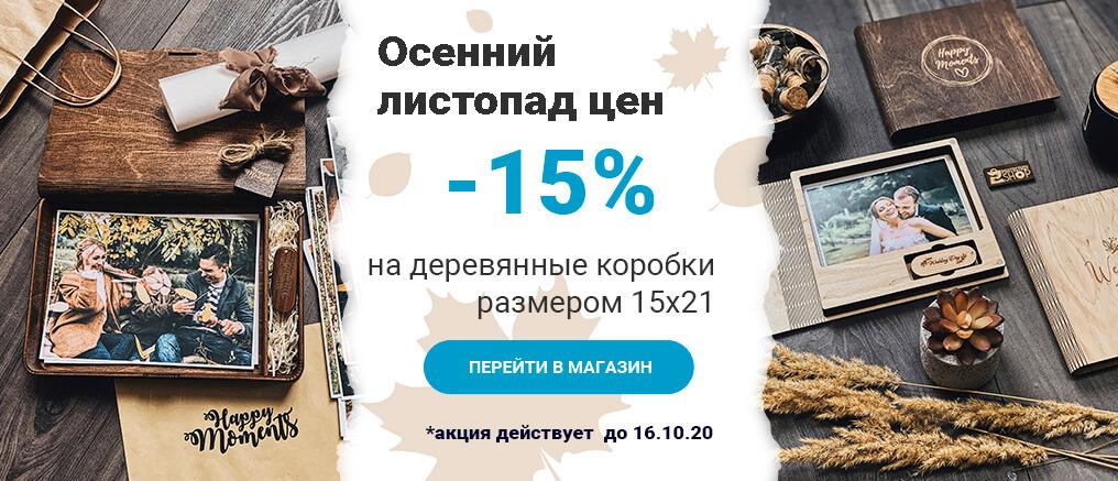 wooden_photobox_sale2