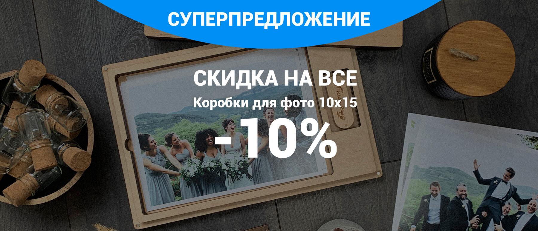 sale_10x15_banner