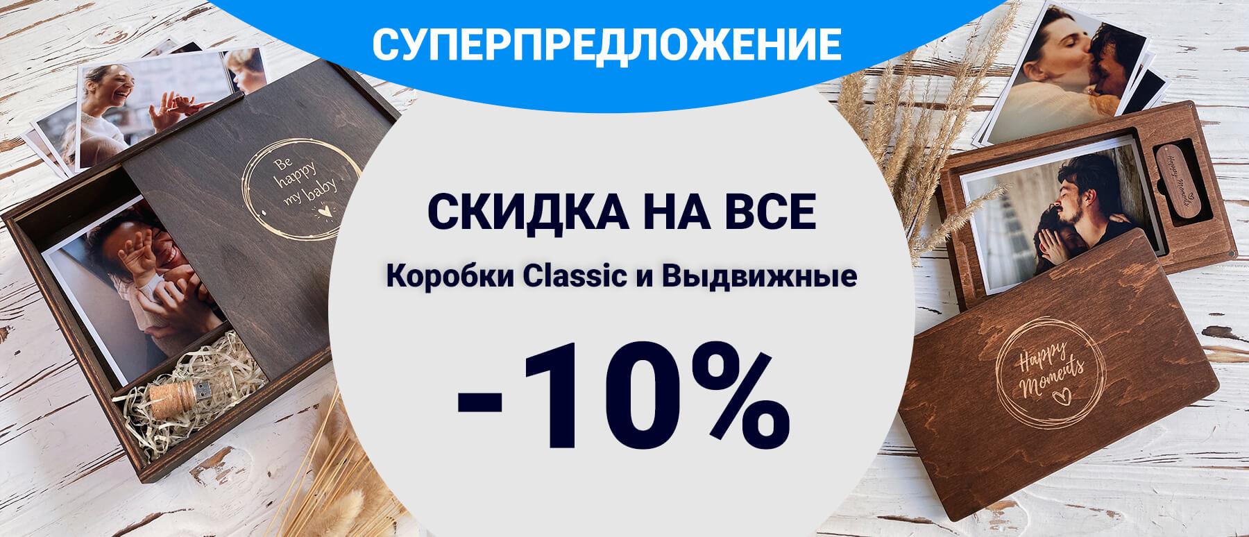 classic&slider_sale